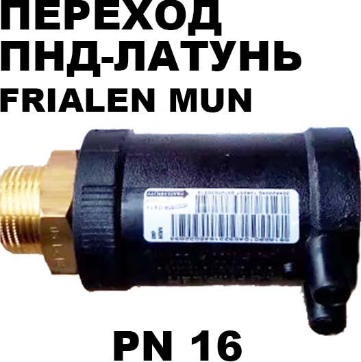 Переход ПЭ100 латунь SDR11 Frialen MUN купить по лучшей цене в ТСТ Екатеринбург